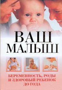 Ваш малыш.Беременность,роды и здоровый ребенок до года Орлова Л.