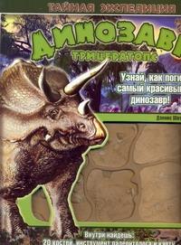 Динозавр трицератопс Шатц Дэннис