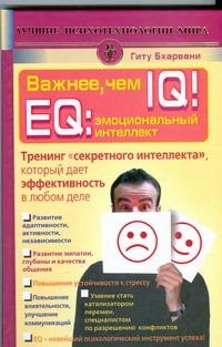 Важнее, чем IQ! EQ: эмоциональный интеллект