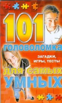 101 головоломка для самых умных Робертсон Д.