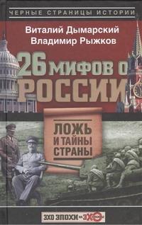 26 мифов о России Рыжков В.А.
