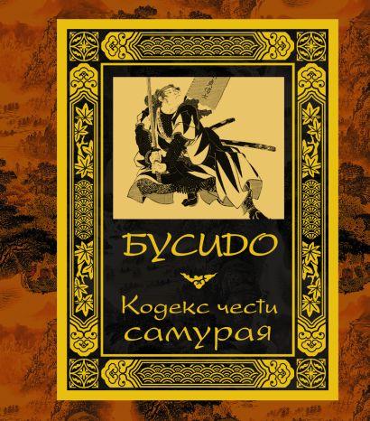 Бусидо. Кодекс чести самурая - фото 1