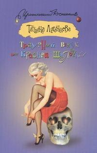 Татьяна Луганцева - Траурный венок от Красной Шапочки обложка книги