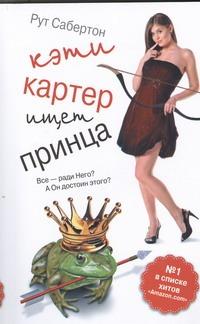 Сабертон Рут - Кэти Картер ищет принца обложка книги