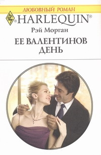 Ее Валентинов день Морган Р.