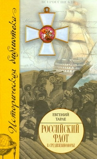 Российский флот в Средиземноморье