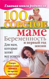 100 советов маме. Беременность и первый год жизни Скачкова Ксения