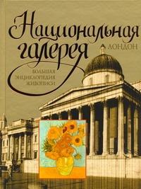 Национальная галерея. Лондон Сингаевский В.Н.
