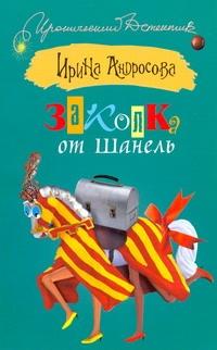 Заколка от Шанель Андросова Ирина