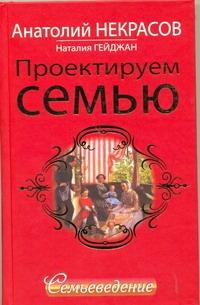 Проектируем семью. Семьеведение Гейжан Наталия, Некрасов Анатолий
