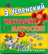 Успенский Э.Н. - Чебурашка, Матроскин и все-все-все... обложка книги