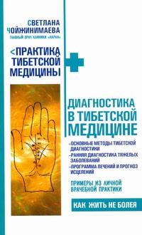 Диагностика в тибетской медицине Чойжинимаева С.Г.