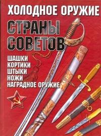 """под """"Холодное оружие Третьего рейха"""""""