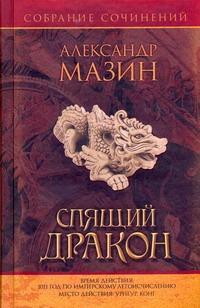 Мазин А.В. - Спящий дракон обложка книги