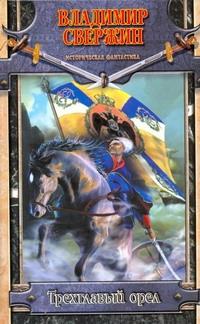 Свержин В. - Трехглавый орел обложка книги