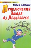 Приключения Эмиля из Леннеберги Берг Б., Линдгрен А., Лунгина Л.З.