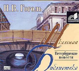 Гоголь Н.В. -  Петербургские повести (на CD диске) обложка книги
