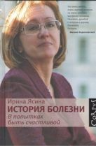 Ясина И.Е. - История болезни. В попытках быть счастливой' обложка книги