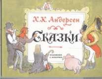 Сказки Андерсен Г.- Х., Кокорин А.В.
