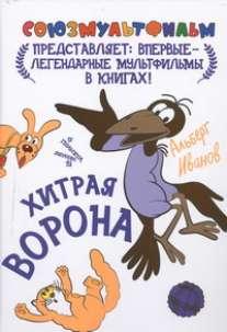 Иванов А Хитрая ворона цена 2017