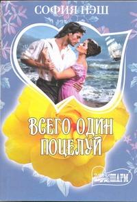 Всего один поцелуй Нэш София