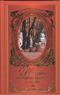 Осенняя пора. Шедевры мировой поэзии о любви - фото 1