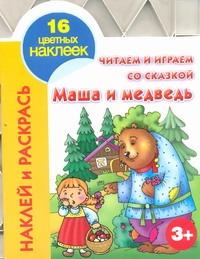 Читаем и играем со сказкой. Маша и медведь Григорьева А.И.