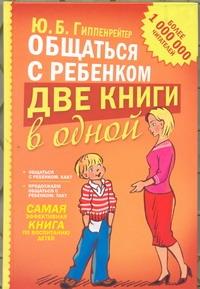 Общаться с ребенком. [Общаться с ребенком. Как? $Продолжаем общаться с ребенком. Гиппенрейтер Ю.Б.