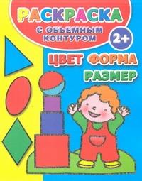 Раскраска с объемным контуром 2+. Цвет, форма, размер Дмитриева В.Г.