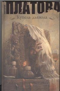Виктория Платова - Купель дьявола обложка книги