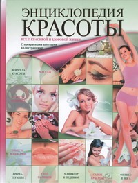 Энциклопедия красоты Дарья Нестерова