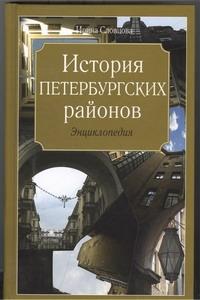 Словцова Ирина - История петербургских районов обложка книги