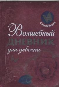 Волшебный дневник для девочки Димитриева В.Г.