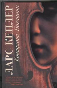 Контракт Паганини - фото 1