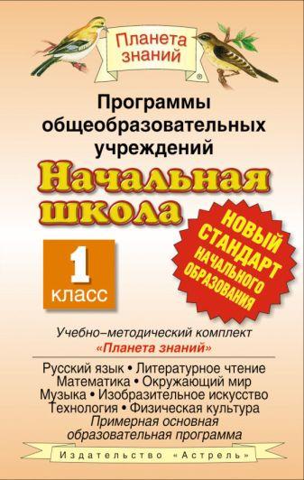 Калинина О.Б. - Программы общеобразовательных учреждений. Начальная школа. 1 класс обложка книги