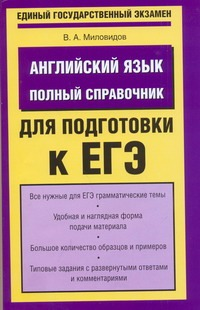 Миловидов В. А. - ЕГЭ Английский язык. Полный справочник для подготовки к ЕГЭ обложка книги