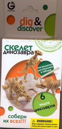 G.Коллекция. Скелет  Стегозавра(1бол.кор=2малх24шт) CL078KR