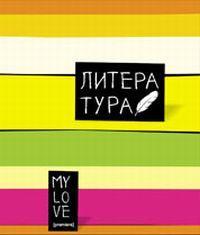 Тет.Цв.полосы/литература-36017o