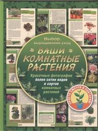 Ваши комнатные растения Попова Г.Р.