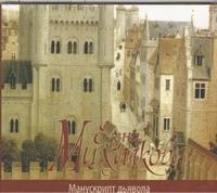 Михалкова Е.И. - Манускрипт дьявола (на CD диске) обложка книги