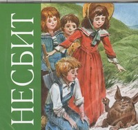 Несбит Э. - Пятеро детей и оно (на CD диске) обложка книги