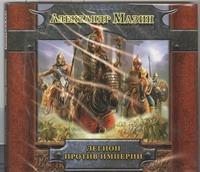 Легион против империи (на CD диске) Мазин А.В.
