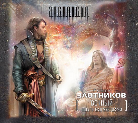 Злотников Р.В. - Вечный. Шаги над звездами  (на CD диске) обложка книги