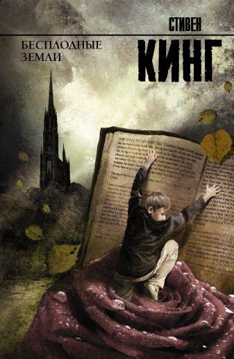 Стивен Кинг - Бесплодные земли обложка книги