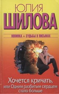 Юлия Шилова - Хочется кричать, или Одним разбитым сердцем стало больше обложка книги