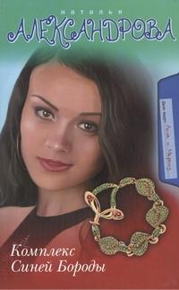 Наталья Александрова - Комплекс Синей Бороды обложка книги