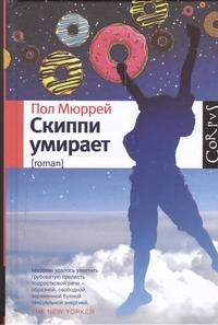 Мюррей Пол - Скиппи умирает обложка книги