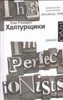 Рэкман Том, Федорова Юлия Халтурщики