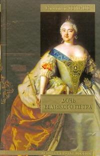 Дочь Великого Петра Гейнце Н.Э.
