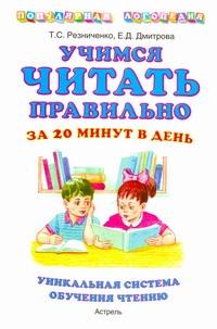 Учимся читать правильно за 20 минут в день. Дмитрова Е.Д., Резниченко Т.С.